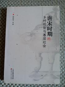 唐宋时期的乡村控制与基层社会