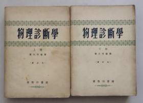正版现货  物理诊断学(修订本 上下册)54年版