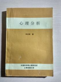 心理分析(中国科学院心理研究所心理函授大学)
