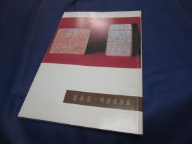匠尤★1997年《淡水会 明清书画展》平装全1册,大16开本彩印本,原装正版书,日本淡水会印行私藏品好。