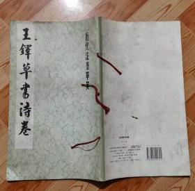 王铎草书诗卷(YZ)