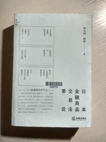 日本金融商品交易法要论