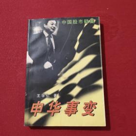 正版 中国股市疑案-申华事变