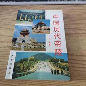 中国历代帝陵