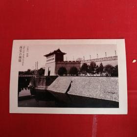 明信片:西安古城墙 永宁门(带邮戳)