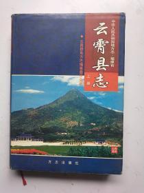 云霄县志(上册)