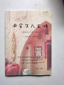 南窑王氏家谱