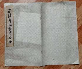 宋张即之楷书合册(YZ)