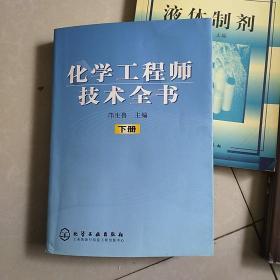 化学工程师技术全书(下册)