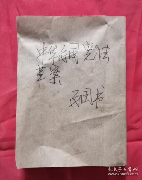 中华民国宪法草案 残本 包邮挂刷