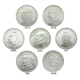 中国七大伟人系列流通纪念币 1元伟人纪念币 全新卷拆品相硬币套装 七大伟人纪念币7枚大全套 礼盒装