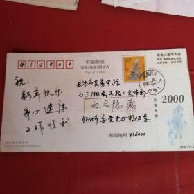 实寄邮资明信片:杨必军现任湖南省怀化市鹤城区委常委、组织部长。