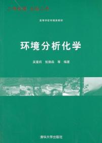 环境分析化学/高等学校环境类教材