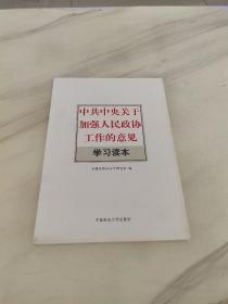 中共中央关于加强人民政协工作的意见学习读本