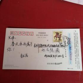 实寄邮资明信片:邵阳法院冀龙清