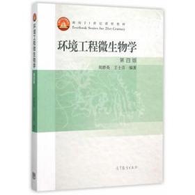 环境工程微生物学(第4版面向21世纪课程教材)