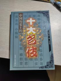 中国历史上的十大名伎
