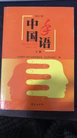 中国手语(下)