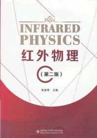红外物理(第2版)