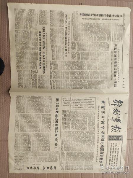 解放军报1970年7月15日   永远忠于毛主席红心向党志不移