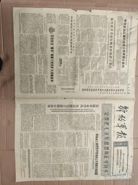 解放军报1970年7月25日  一定要把毛泽东思想真正学到手