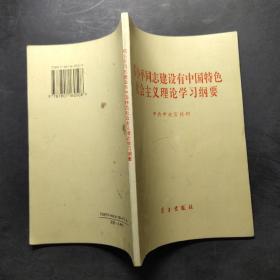 邓小平同志建设有中国 特色社会主义理论学习纲要