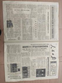 人民日报1971年3月26日  高举毛泽东思想伟大红旗  深入开展革命大批判