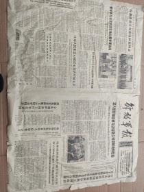 解放军报1971年8月18   认清帝国主义侵略本性,时刻不忘战备