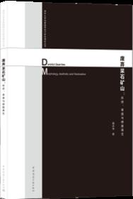 清华大学风景园林设计研究理论丛书 废弃采石矿山:形态、审美与修复再生 9787112257188 崔庆伟 中国建筑工业出版社