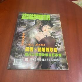 香港电视1376 封面 叶玉卿 (无附赠)