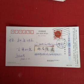 实寄邮资明信片:赵伍芳湖南省军区政治部秘书群联处