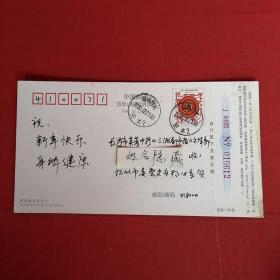 实寄邮资明信片:杨必军现任湖南省怀化市鹤城区委常委、组织部长