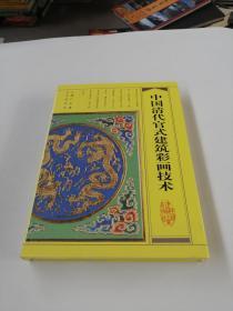 中国清代官式建筑彩画技术