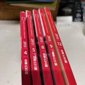 中国国家地理2013年(4.5.8.9.12 )5册合售
