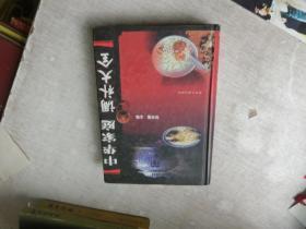 中华家庭调补大全     库2