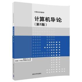 计算机导论(第2版)