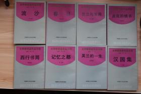 文学研究会作品专辑,八本合售:汉园集、皮克的情书、流沙、芝兰与茉莉,英兰的一生、春日、西行书简、记忆之都