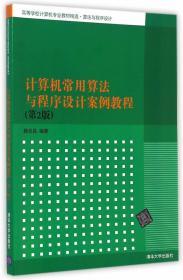 计算机常用算法与程序设计案例教程