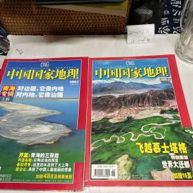 中国国家地理2006年6册(2.9 )2册合售