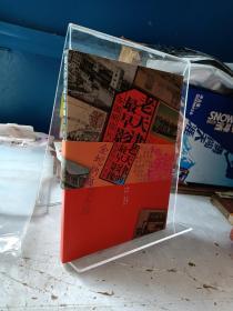 老天津的最早影像 : 各国明信片选萃