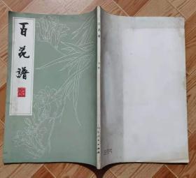 百花谱(YZ)