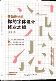 开始设计啦 你的字体设计修业之旅 9787112249138 王佳 中国建筑工业出版社 蓝图建筑书店
