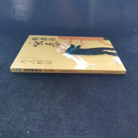 叶准教咏春:木人桩法
