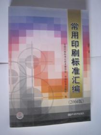 常用印刷标准汇编 : 2004版