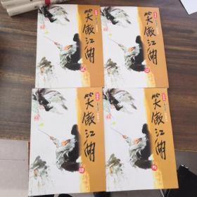 笑傲江湖(全四册)新修版