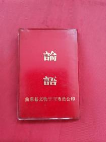 论语(袖珍本)-曲阜县文物管理委员会
