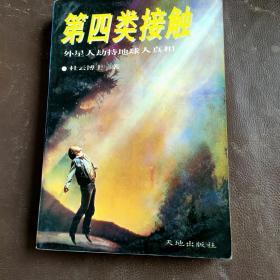 第四类接触:外星人劫持地球人真相?
