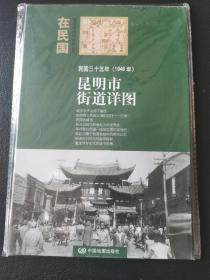 """""""在民国""""城市老地图庋藏系列:民国三十五年(1946年)昆明市街道详图"""