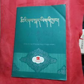 民族语文工作1983年第2期(藏文)