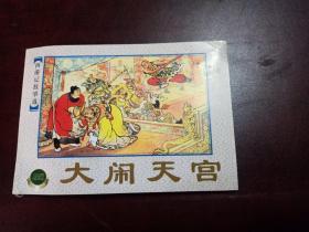 连环画……西游记故事选:大闹天宫